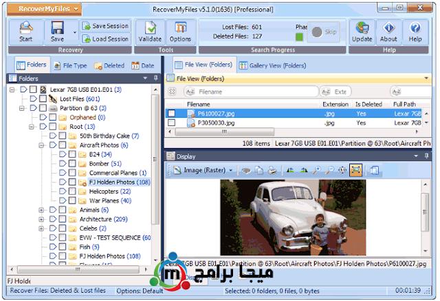 تحميل برنامج استرجاع الملفات المحذوفة Recover My Files
