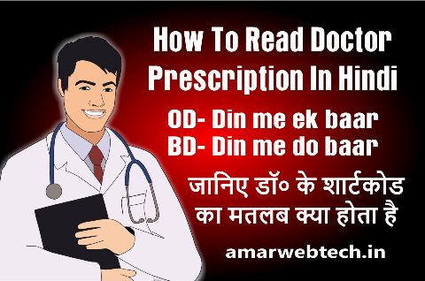 How To Read Doctor Prescription in Hindi (OD,BD,TDS Meaning)