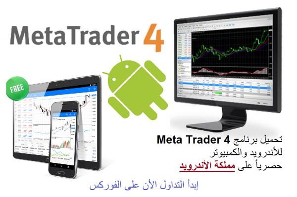 برنامج Meta Trader 4 للأندرويد والكمبيوتر