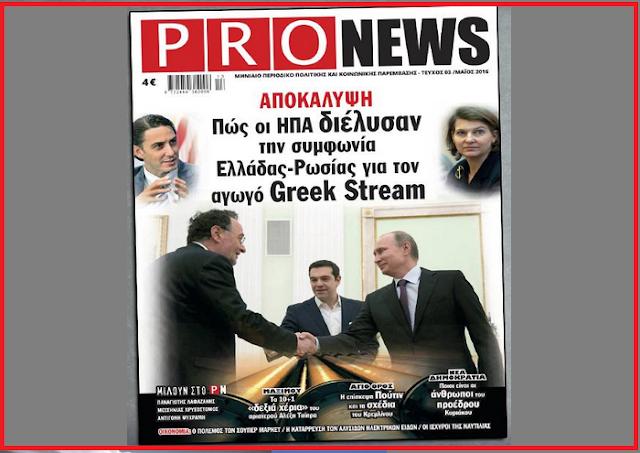 """Πως ΗΠΑ και Αλ. Τσίπρας ματαίωσαν τη συμφωνία ΕΛΛΑΔΑΣ – ΡΩΣΙΑΣ για τον αγωγό φυσικού αερίου """"GREEK STREAM"""""""