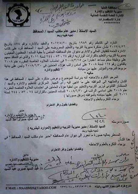 نص شكوى معلمى محافظة المنيا لإيقاف خصم 3000 جنيه من مرتباتهم بالتقسيط