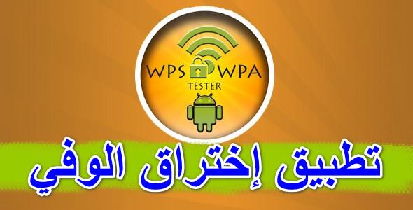 تنزيل تطبيق WPS WPA WIFI TESTER PRO لإختراق ويفي الجيران