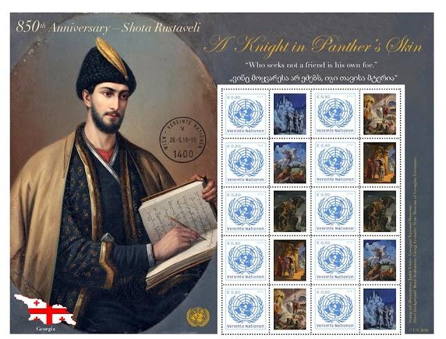 ООН выпустило почтовую марку посвященную 850-летию поэта Шота Руставели и 100 летию независимости Грузии
