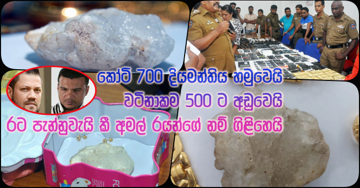 https://www.gossiplankanews.com/2019/03/700-500-amal-rayan-700-diamond.html