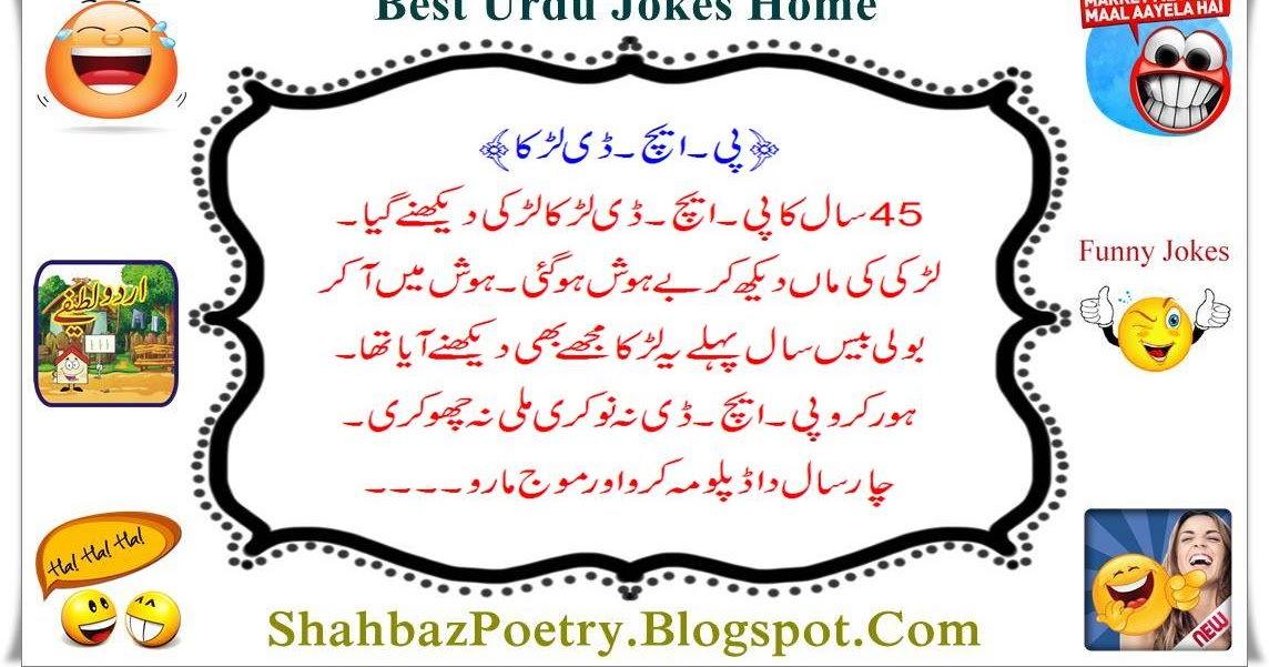 All About Fun Place: Ph.D. Jokes 2017 Urdu Very Funny With English