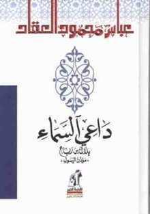 كتاب داعي السماء بلال بن رباح مؤذن الرسول pdf لعباس محمود العقاد