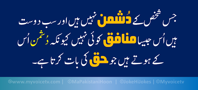 #BestQuotes – #AchiBaat  – Please share after reading ≥
