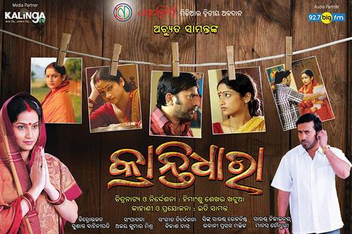 Krantidhara  -  Movie Star Casts, Wallpapers, Trailer, Songs & Videos