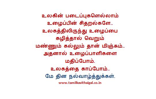image: ulaipalar dhinam image [12]