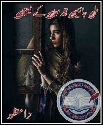 Free download Mil jaen qadmon ke nishan Episode 6 by Hira Manzoor pdf