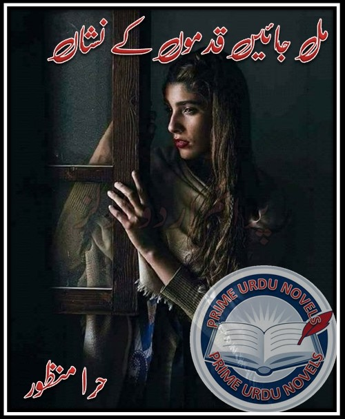 Mil jaen qadmon ke nishan Episode 6 by Hira Manzoor