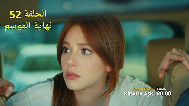 http://www.3ashek.com/2016/06/kiralk-ask-52.html