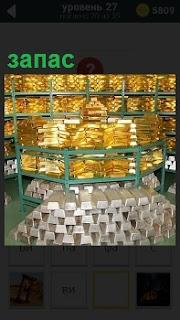 В помещении на стеллажах , в клетке лежит золотой запас и на полу слитки алюминия