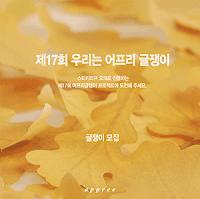 http://www.appree.net/2016/11/17-calligraphy.html