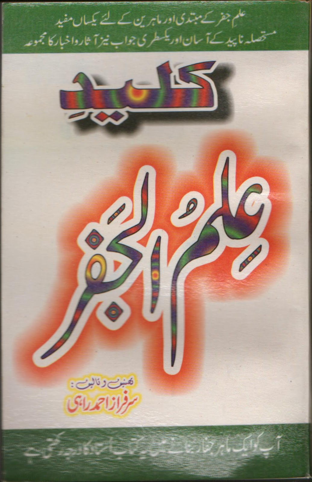 Ilm E Ramal Books In Urdu Pdf