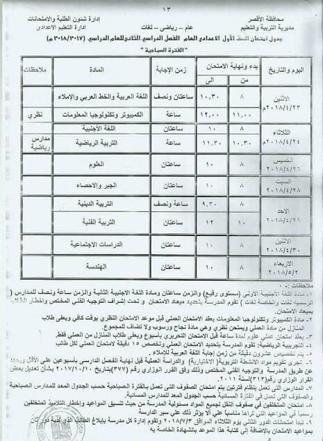 جدول امتحانات الصف الأول الاعدادي 2018 الترم الثاني محافظة الاقصر