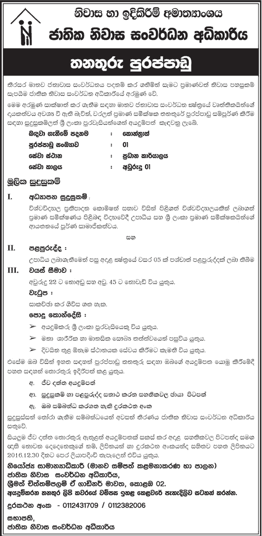 Sri Lankan Government Job Vacancies at National Housing Development Authority for Quantity Surveyors