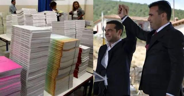 Αλλάζουν τα βιβλία χωρίς να έχει επικυρωθεί η συμφωνία