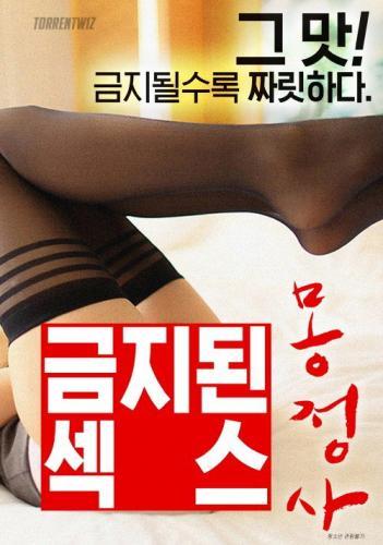 [เกาหลี 18+] Forbidden Sex Wet Dream (2016) [Soundtrack ไม่มีบรรยายไทย]