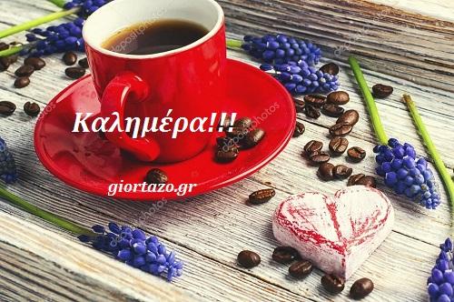 Καλημέρα με καφέ και λουλούδια.....giortazo.gr
