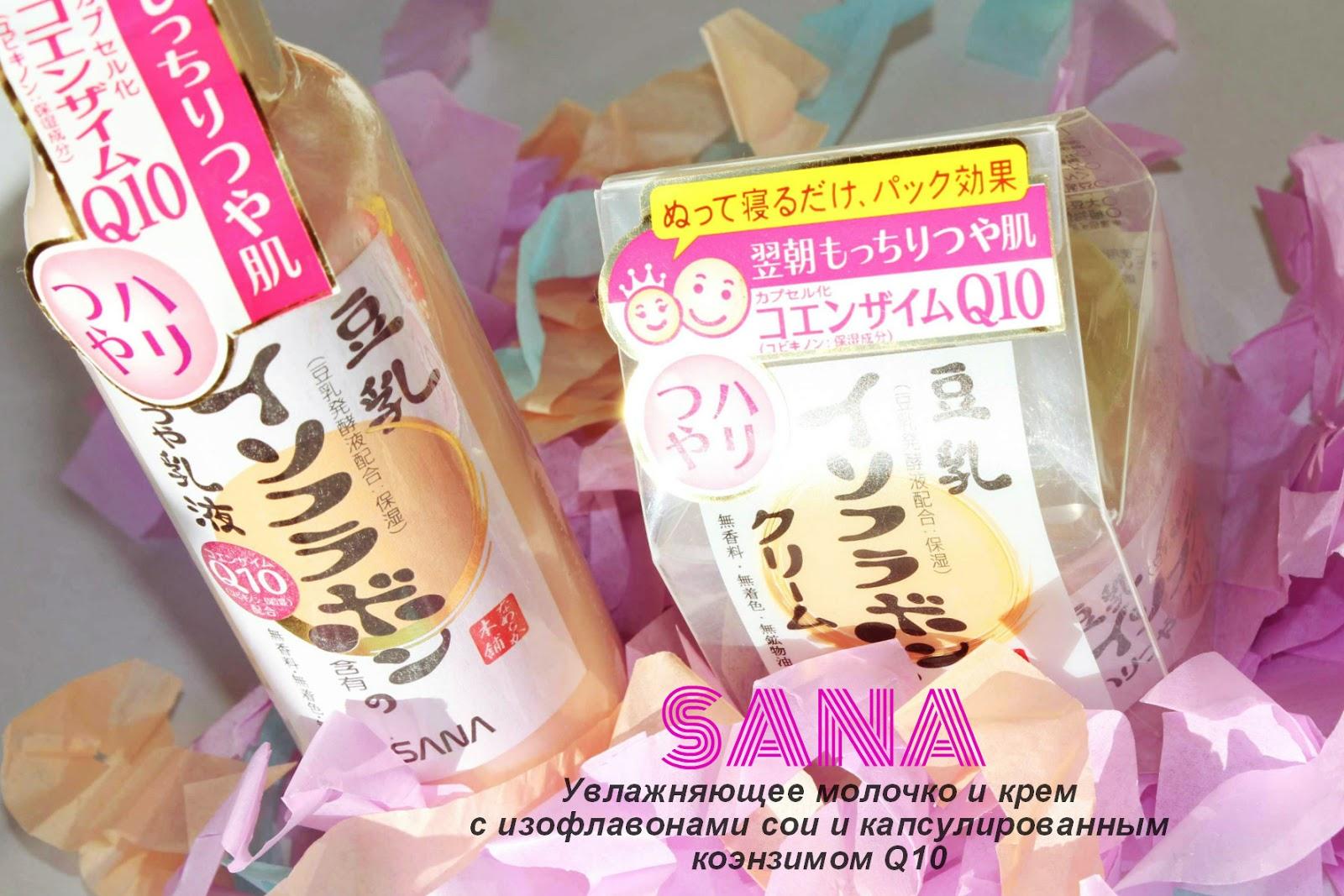 Отзыв: SANA Японская косметика с изофлавонами сои и капсулированным коэнзимом Q10. Питательное молочко и увлажняющий крем.