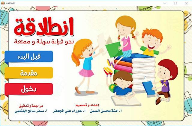 حمل برنامج انطلاقة نحو قراءة سهلة وممتعة