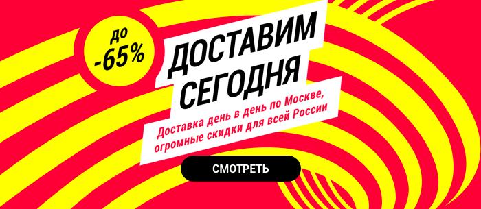 Запустили доставку день в день по Москве и России!