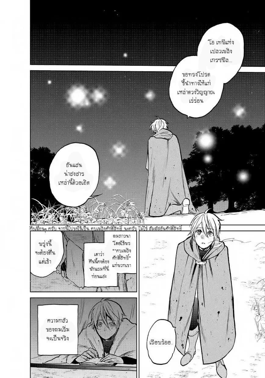 อ่านการ์ตูน Saihate no Paladin ตอนที่ 15 หน้าที่ 5