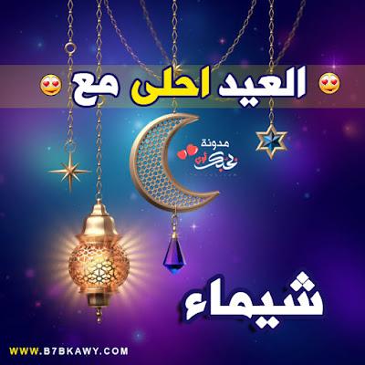 العيد احلى مع شيماء