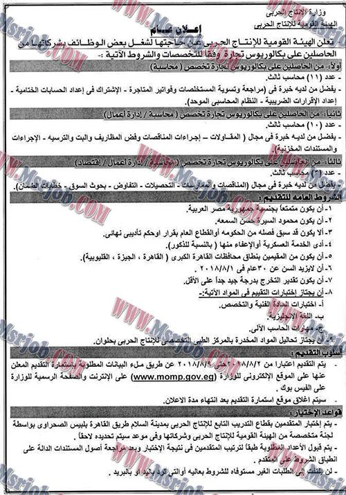 الاعلان الرسمي لوظائف الهيئة القومية للانتاج الحربي - تطلب مؤهلات عليا 3 / 8 / 2018