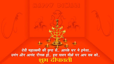 Happy Diwali Message in Hindi
