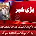 Pm Nawaz Sharif In madina