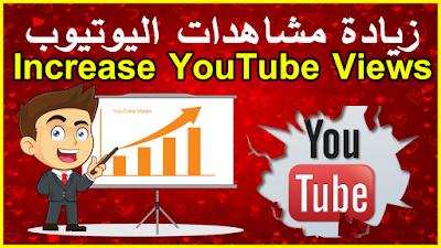 زيادة عدد مشاهدات اليوتيوب بطريقة سهلة