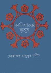 কালিয়ারের কুতুব - মোহাম্মাদ মামুনুর রশিদ Kaliyarer Kutub Mohammad Mamunur Rashid