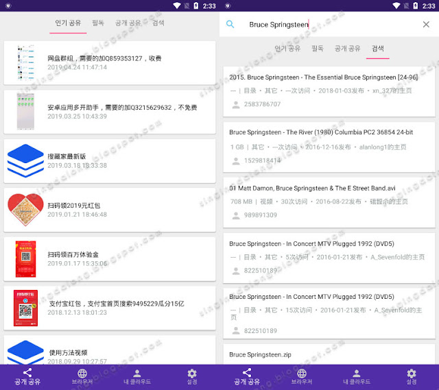 Baidu-shared-data-search-and-cloud-management-in-one-place-Cloud-collector-01