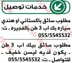 وظائف وسيط الفجيرة – موقع عرب بريك