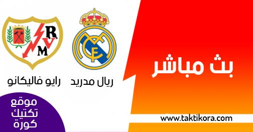 مشاهدة مباراة ريال مدريد ورايو فاليكانو بث مباشر بتاريخ 15-12-2018 الدوري الاسباني