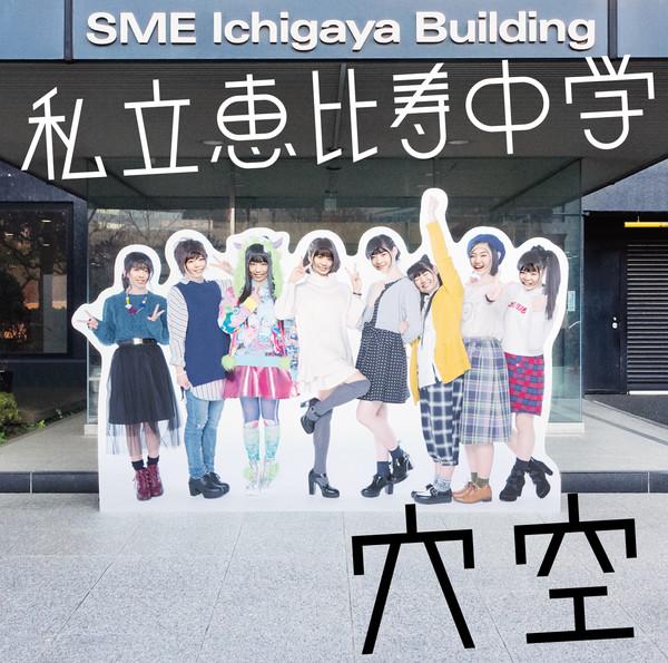 [Album] 私立恵比寿中学 – 穴空 (2016.04.20/MP3/RAR)