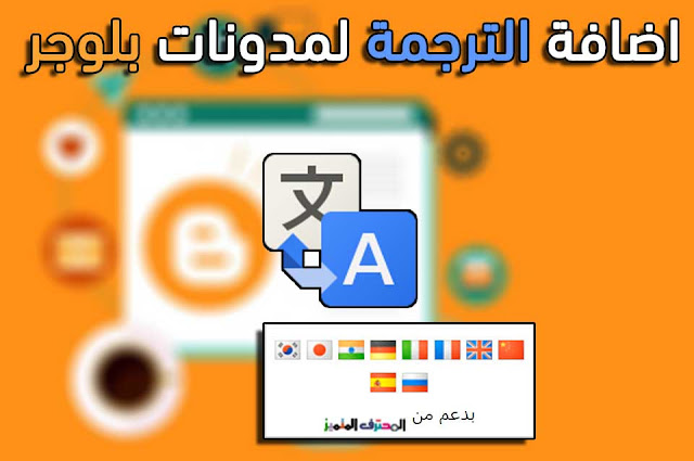 تركيب اضافة الترجمة لمدونات بلوجر