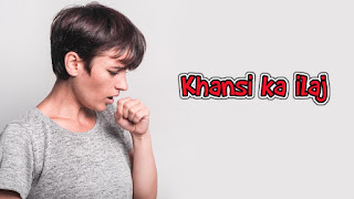 Khansi ka ilaj - 100% effective and natural remedies in hindi