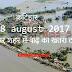 Katihar : शहर में बाढ़ का खतरा घटा | विधायक कर रहे कोशी तटबंध मरम्मती पर कैंप ...