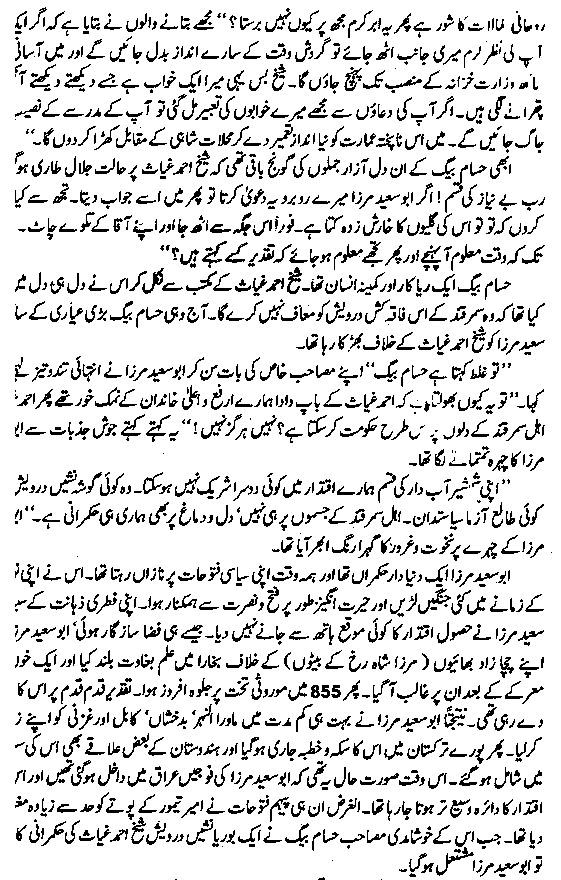 History Urdu Books