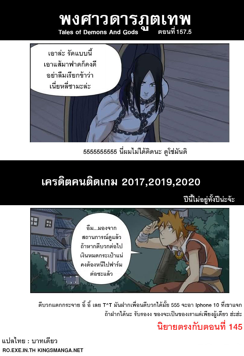 Tales of Demons and Gods ตอนที่ 157.5 หน้า 11