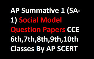 AP Summative 1 (SA-1) Social Model Question Papers CCE – 6th,7th,8th,9th,10th Classes By AP SCERT