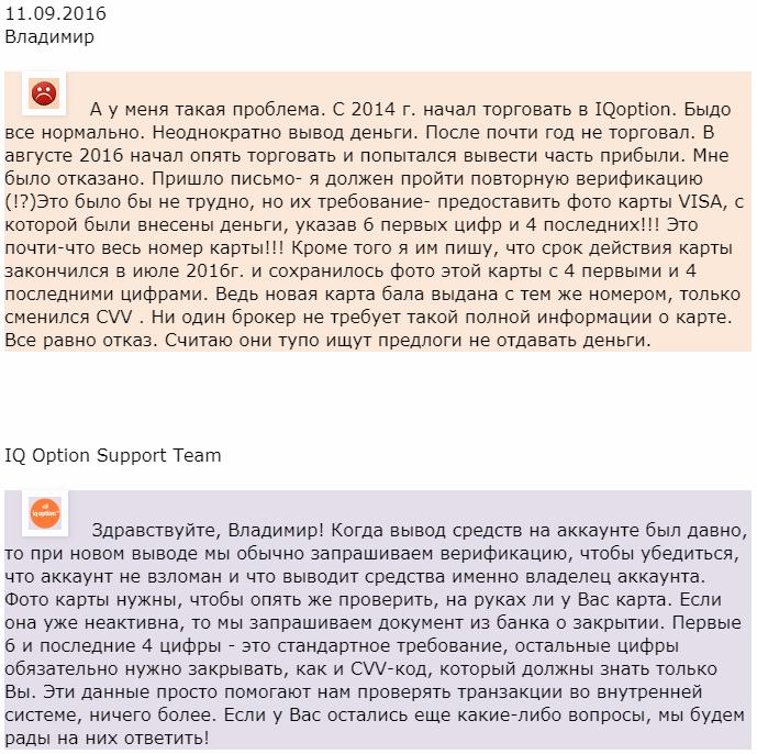 Отзыв от Владимира