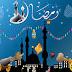 امساكية شهر رمضان 2018-1439 ومواعيد الصلاة والسحور والإفطار بالصور