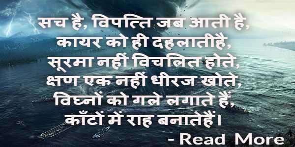sach hai vipatti jab aati hai, kaayar ko dahalati hai, kanto me rah banate hai - Ram Dhari Singh Dinkar