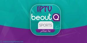 روابط قنوات beoutq iptv links مجانية متجددة