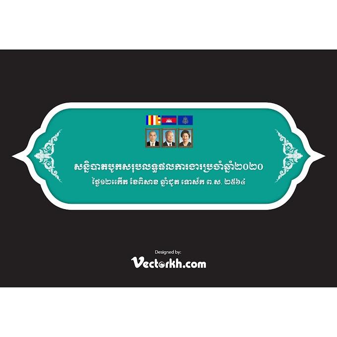 Kbach Khmer Backdrop Frame 01 (Khmer art) Free Vector by www.vectorkh.com