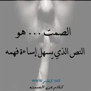 كلام عن الصمت , أقوال وعبارات عن الصمت , صور عن السكوت